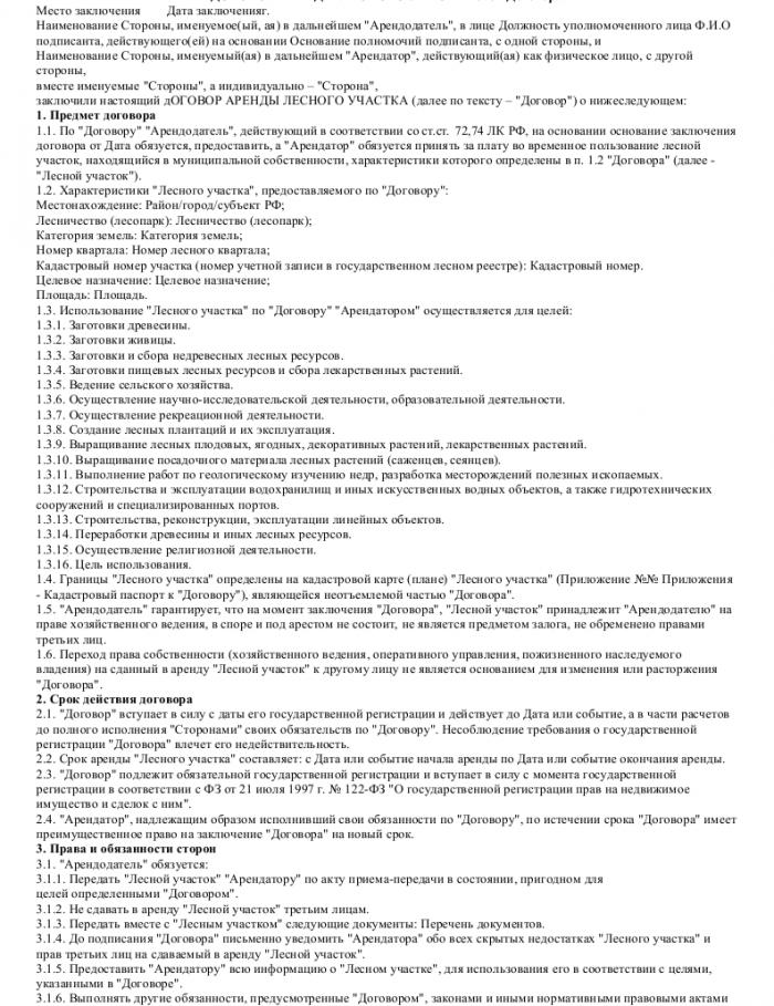 Образец договора аренды лесного участка _001