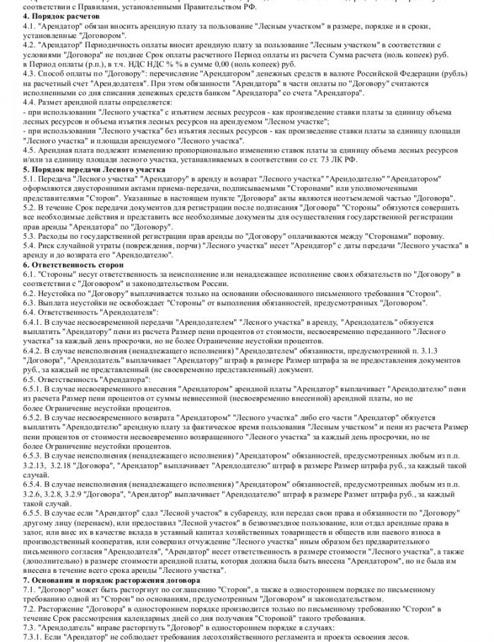 Образец договора аренды лесного участка _004