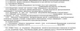 Образец договора аренды лизинга _001