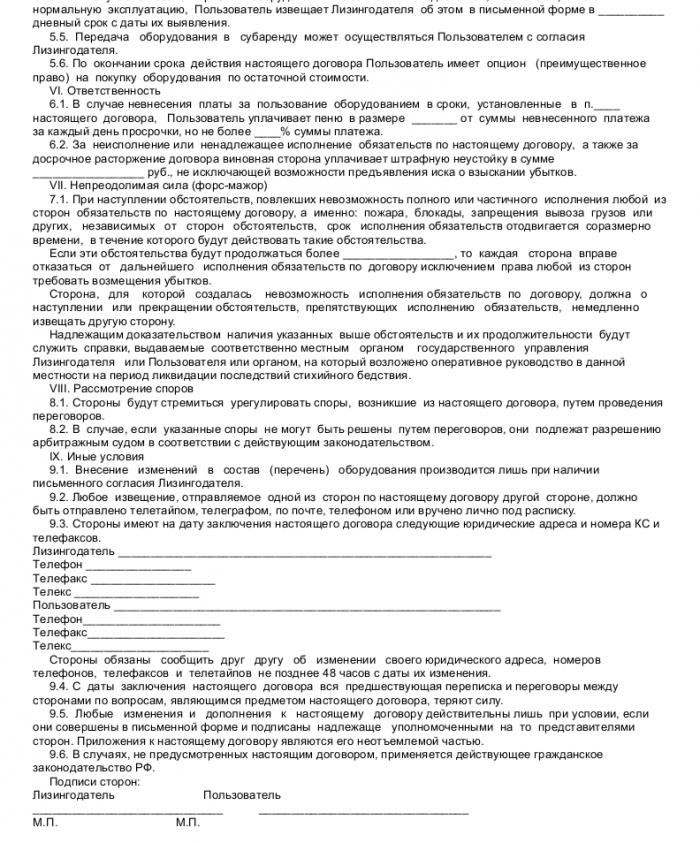 Образец договора аренды лизинга _002