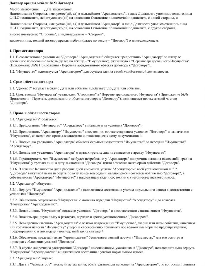 Образец договора аренды мебели _001