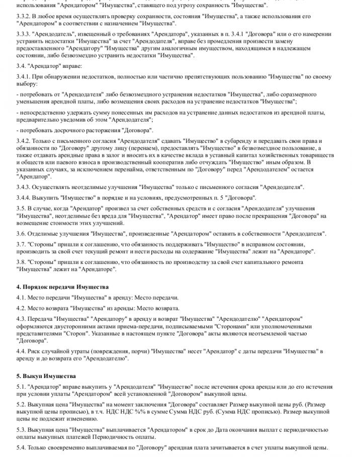 Образец договора аренды мебели _002