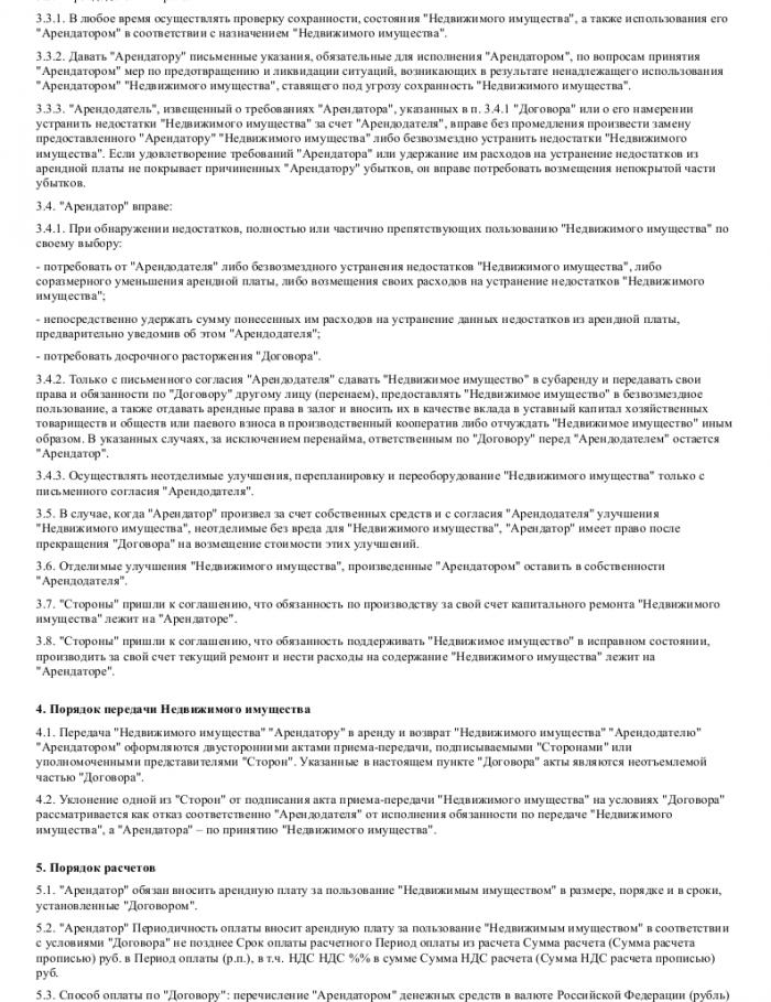 Образец договора аренды нежилого помещения _002