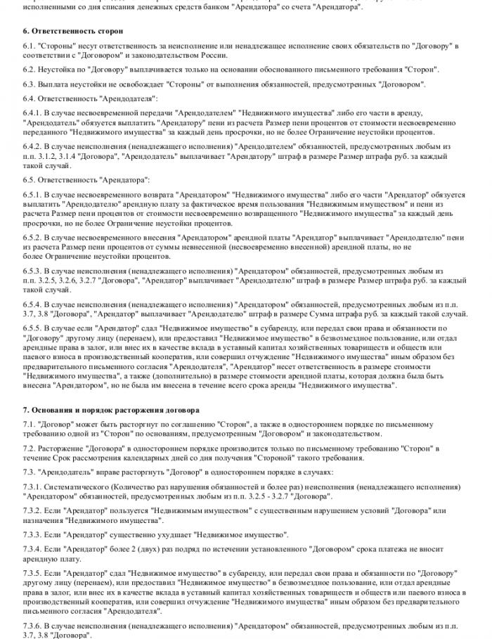 Образец договора аренды нежилого помещения с ип.