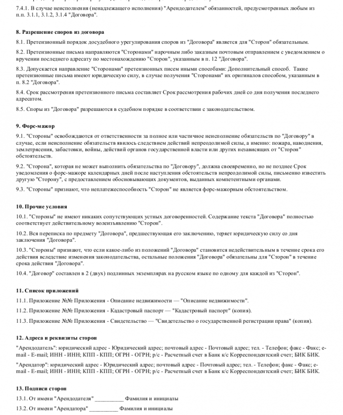Образец договора аренды нежилого помещения _004