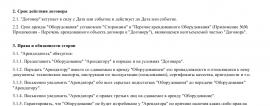Образец договора аренды оборудования _001