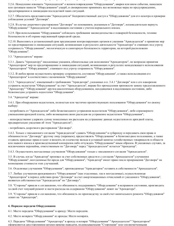 Образец договора аренды оборудования _002