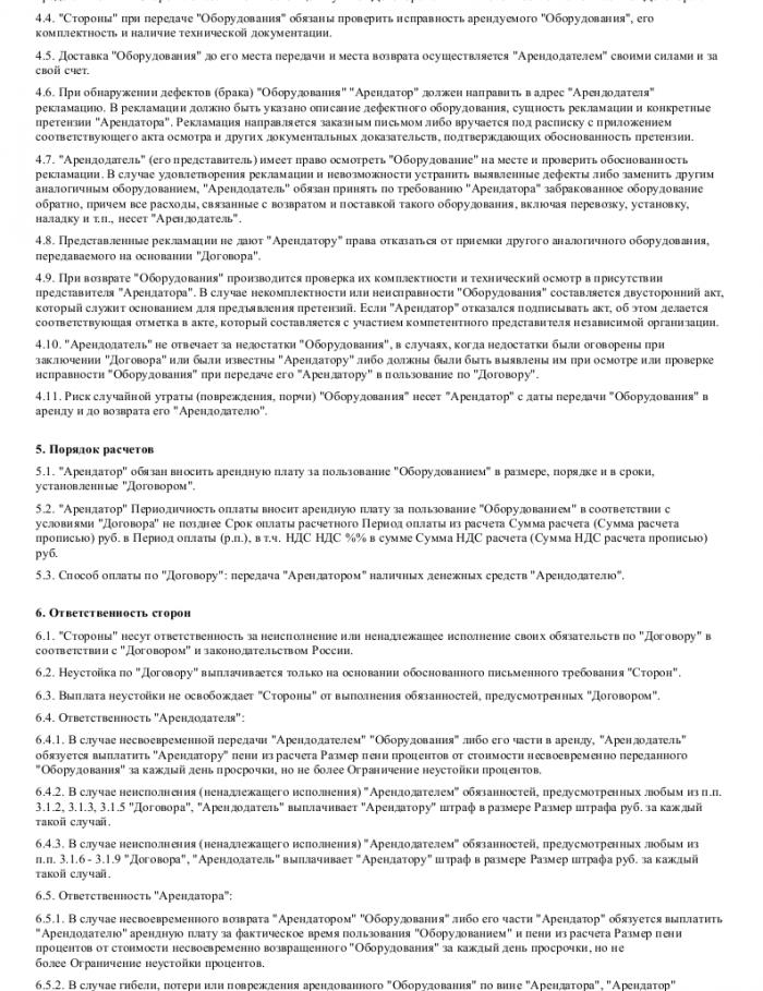 Образец договора аренды оборудования _003
