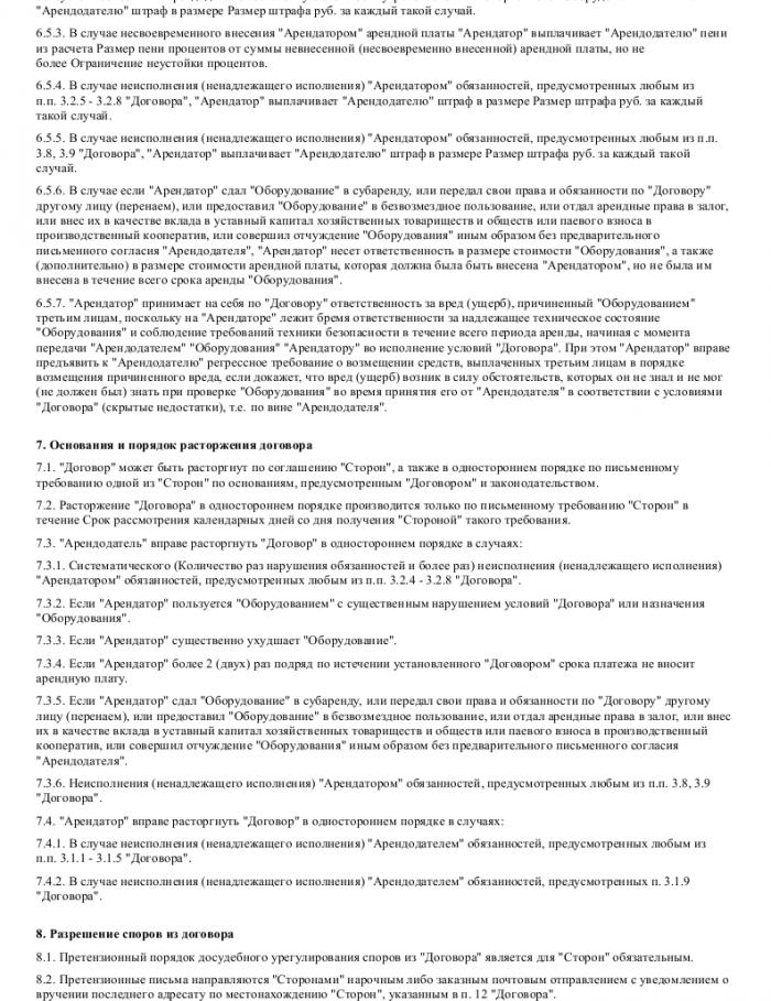 Образец договора аренды оборудования _004