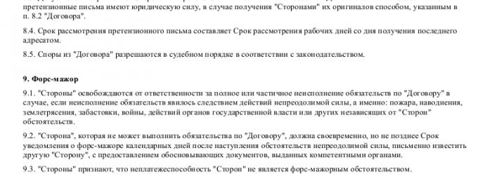 Образец договора аренды оборудования _005