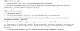 Образец договора аренды офиса _001
