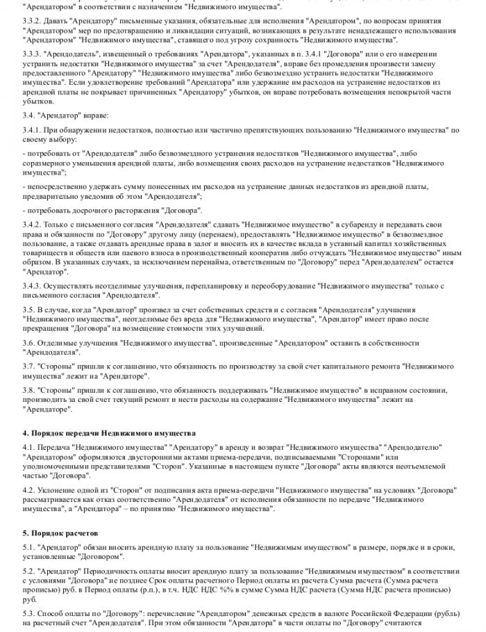 Образец договора аренды офиса _002