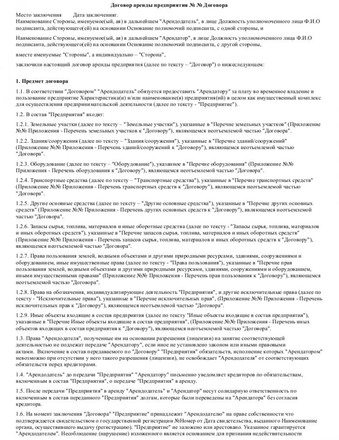 Образец договора аренды предприятия _001