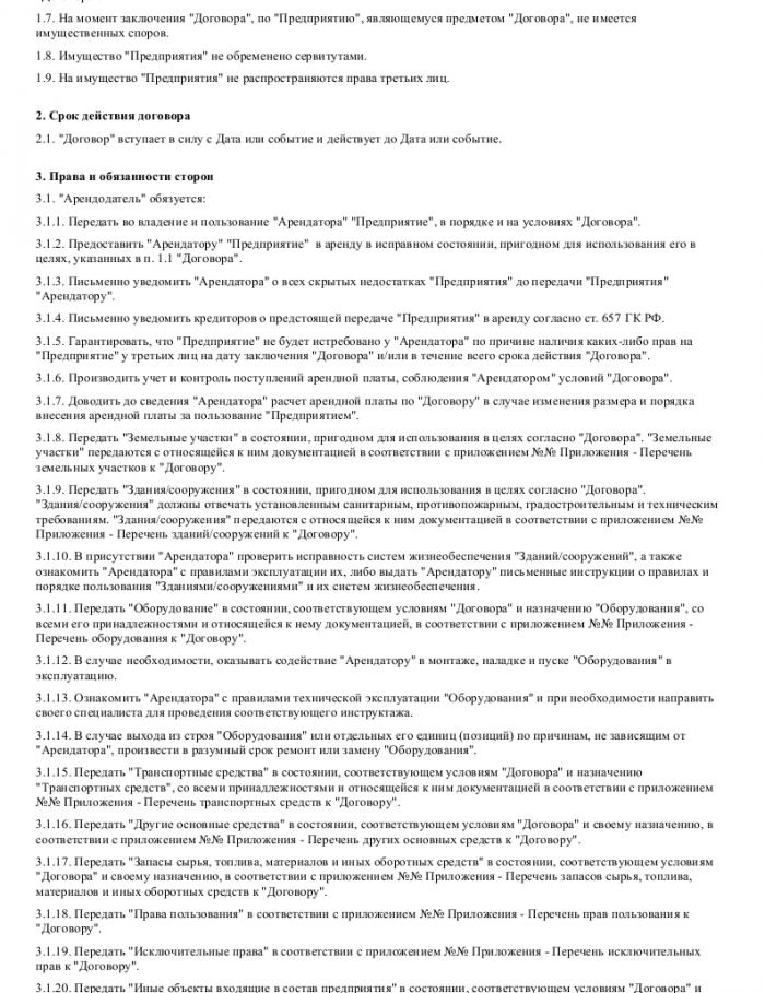 Образец договора аренды предприятия _002