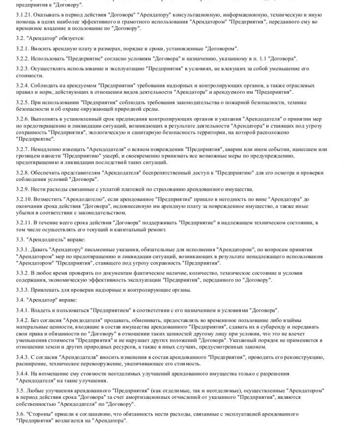 Образец договора аренды предприятия _003