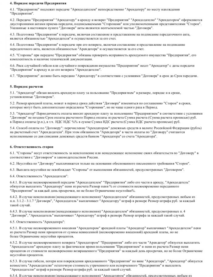 Образец договора аренды предприятия _004