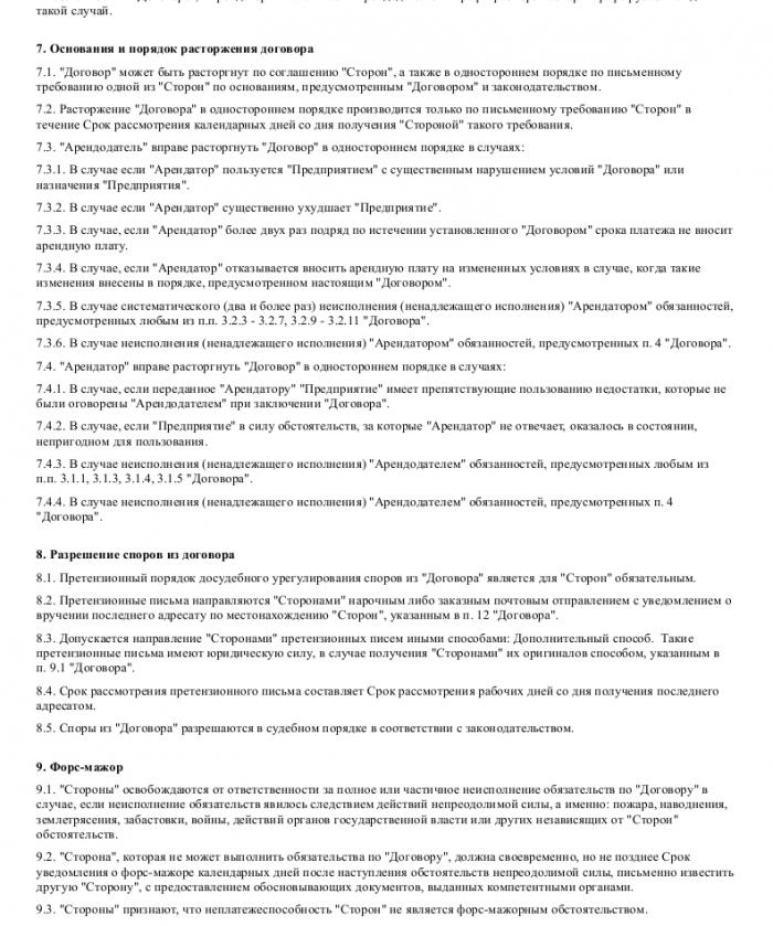 Образец договора аренды предприятия _005