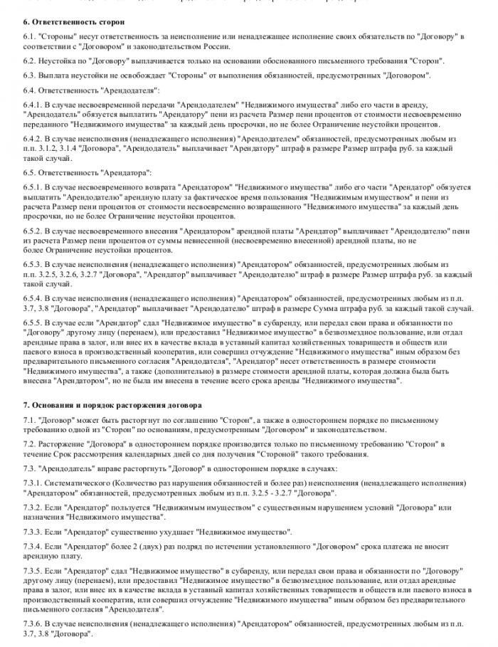 Образец договора аренды склада _003