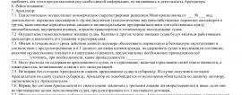 Образец договора аренды судна _001