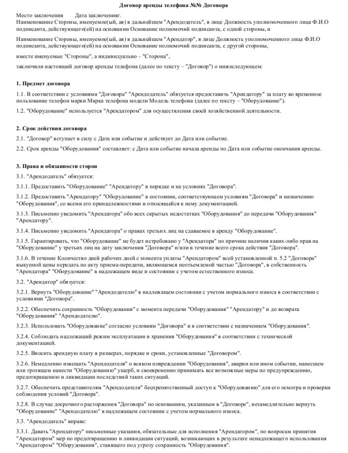 Образец договора аренды телефона _001
