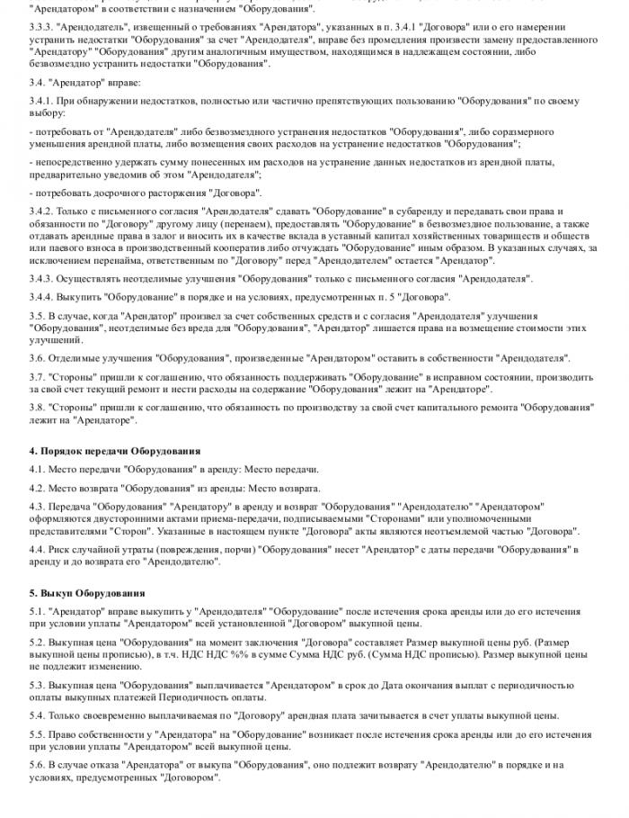 Образец договора аренды телефона _002