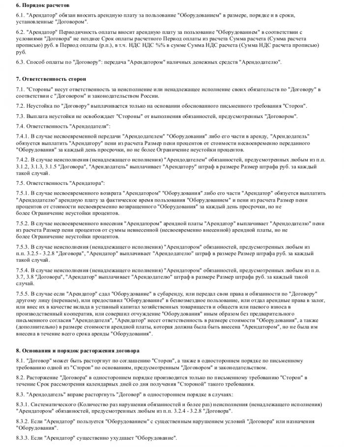 Образец договора аренды телефона _003