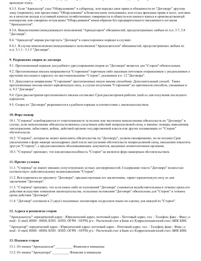 Образец договора аренды телефона _004