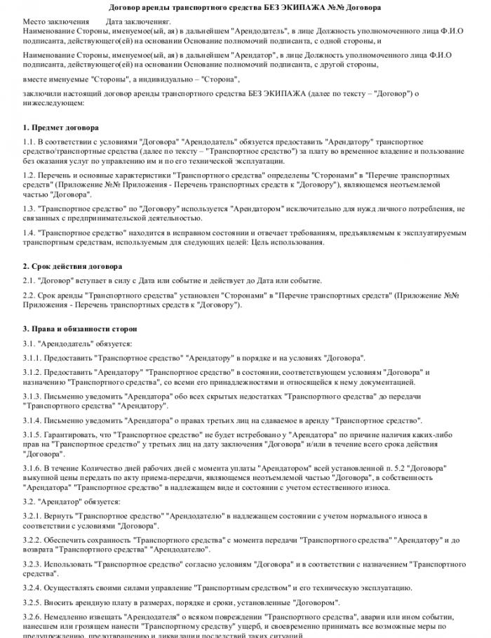 Образец договора аренды транспортного средства без экипажа _001
