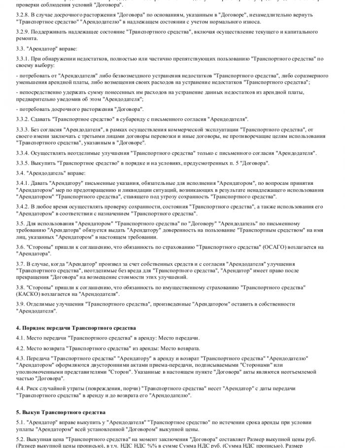 Образец договора аренды транспортного средства без экипажа _002