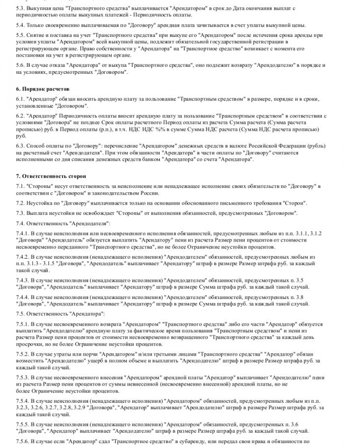 Образец договора аренды транспортного средства без экипажа _003