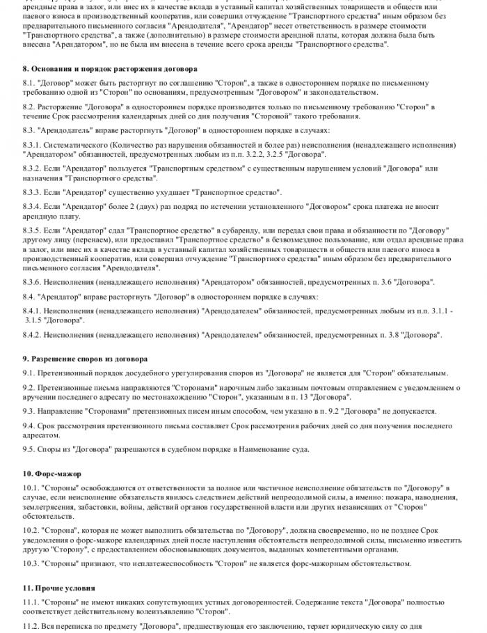 Образец договора аренды транспортного средства без экипажа _004