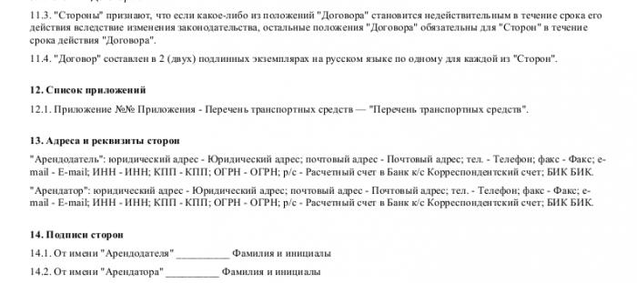 Образец Договор Аренды Транспортных Средств без Экипажа