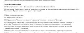 Образец договора аренды транспортного средства с экипажем _001