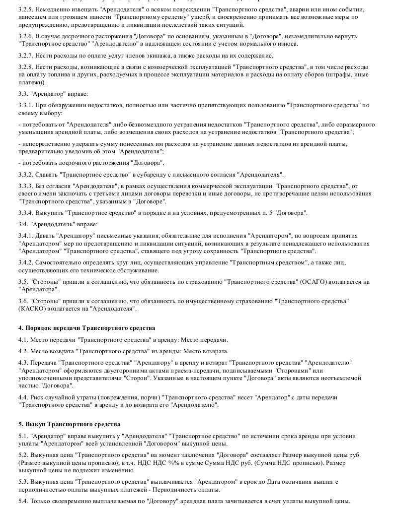 образец договора проката оборудования
