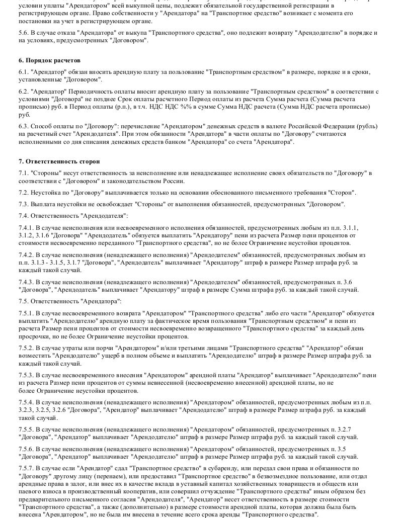 Кто имеет льготу по транспортному налогу в москве