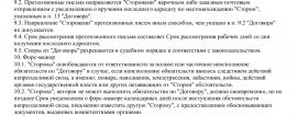 Образец договора аренды _004