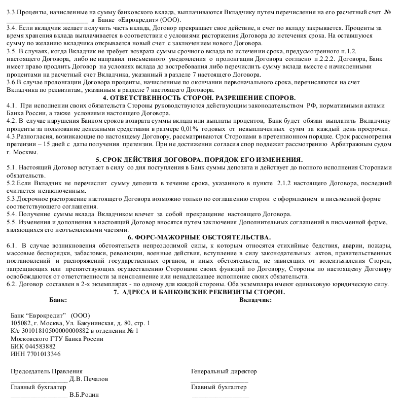 Образец договора банковского вклада 002