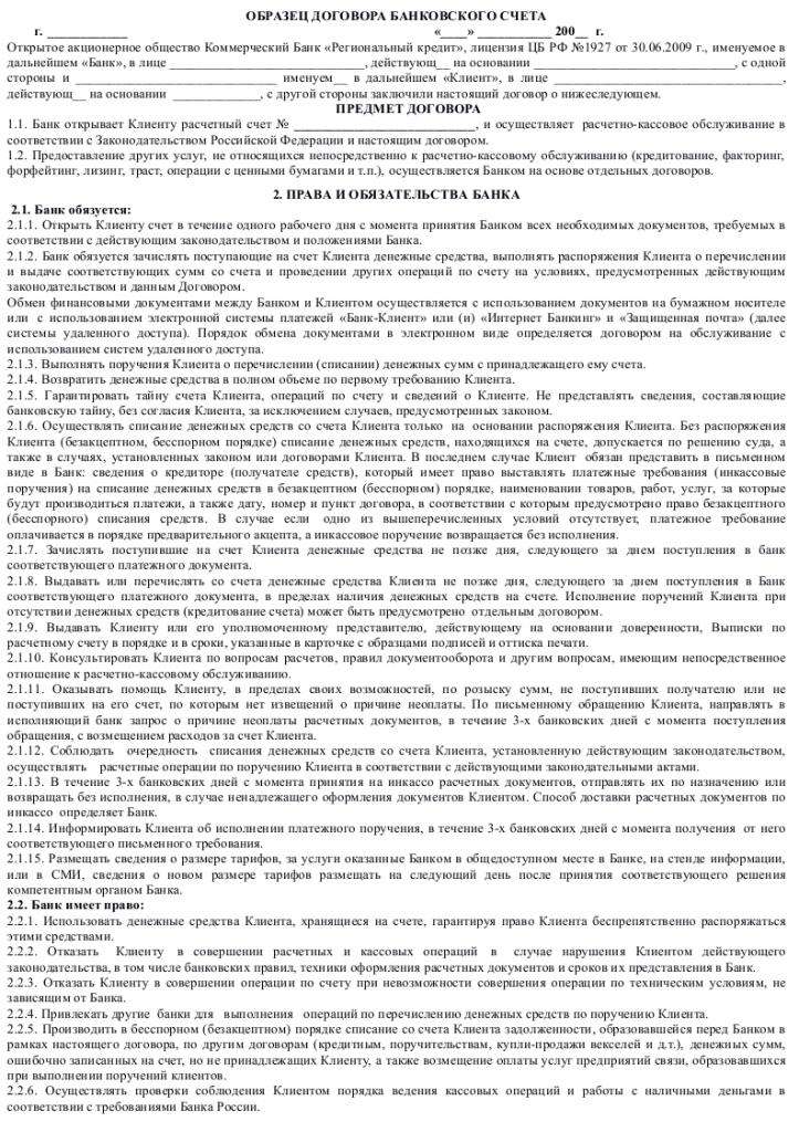 Образец договора банковского счета 001