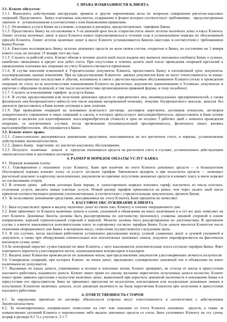 Образец договора банковского счета 002