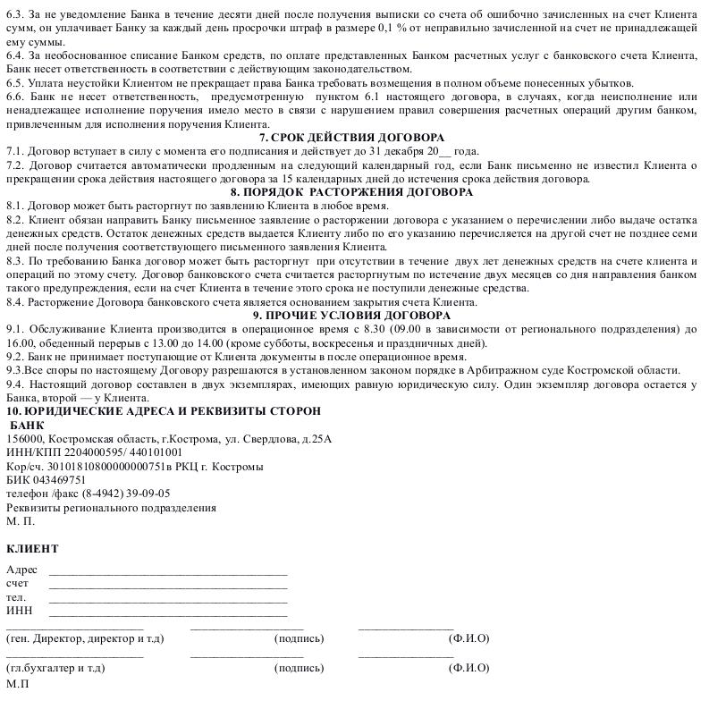 Образец договора банковского счета 003