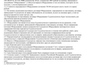 Образец договора безвозмездного хранения _001