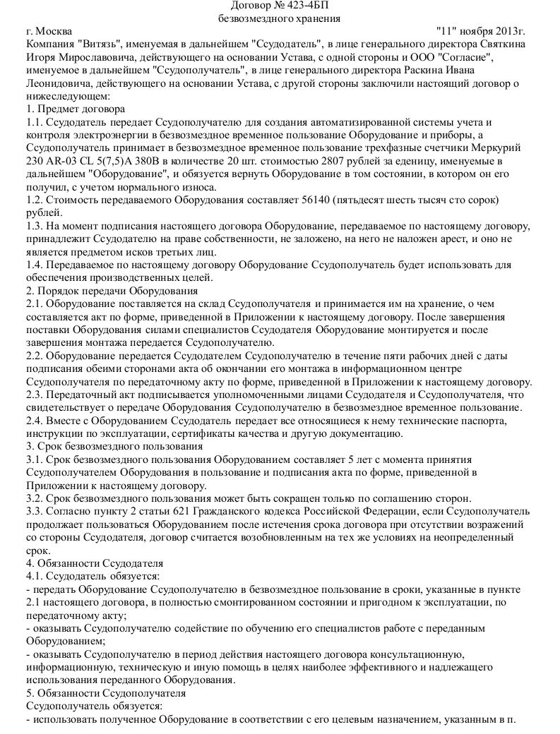 скачать договор аренды оборудования украина