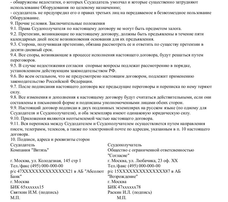 Договор Хранения образец Рб - картинка 3