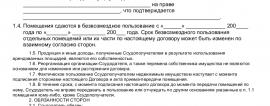 Образец договора безвозмездной аренды _001