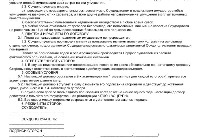 Образец договора безвозмездной аренды _002