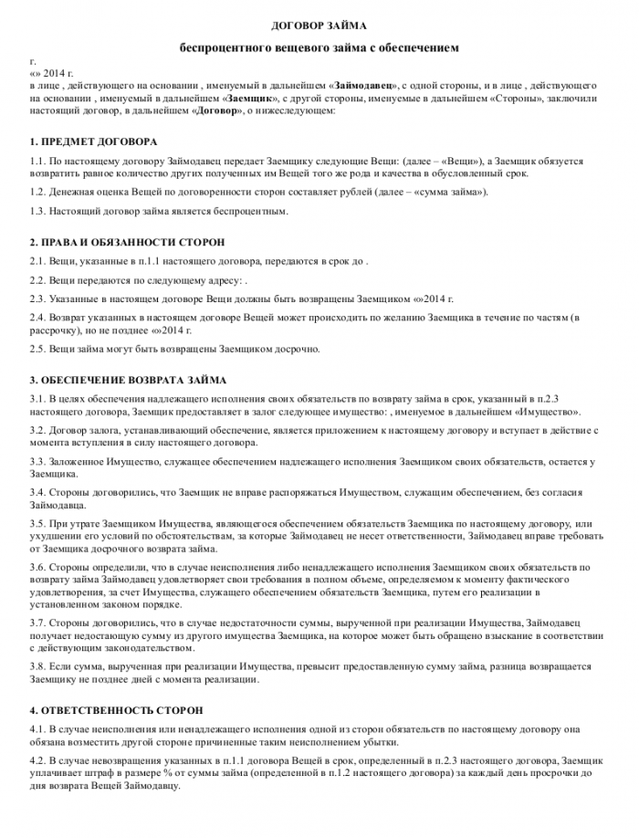 Образец договора беспроцентного вещевого займа с обеспечением_001