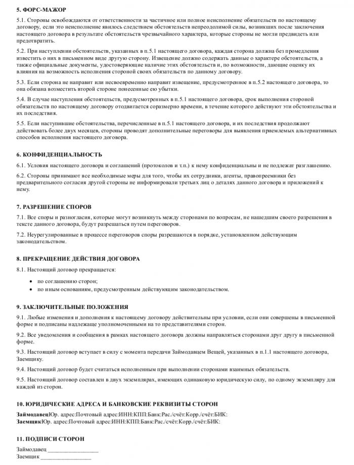Образец договора беспроцентного вещевого займа с обеспечением_002