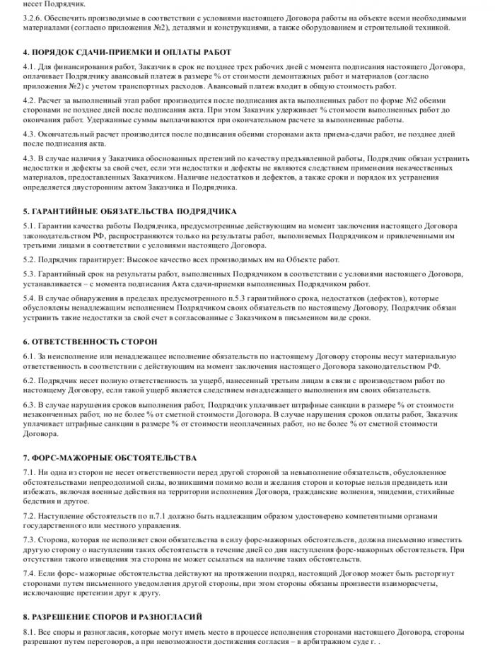 Образец договора бытового подряда на ремонт гаража _002