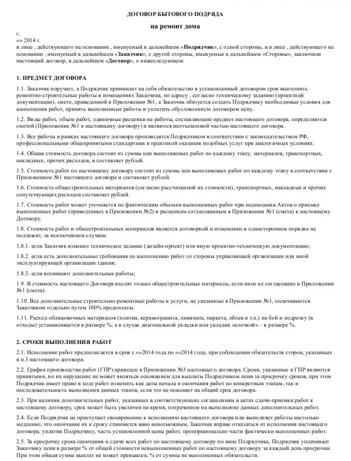 Образец договора бытового подряда на ремонт дома _001