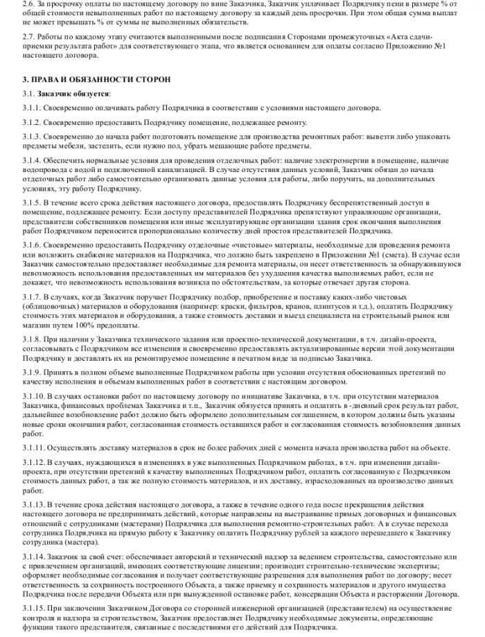 Образец договора бытового подряда на ремонт дома _002